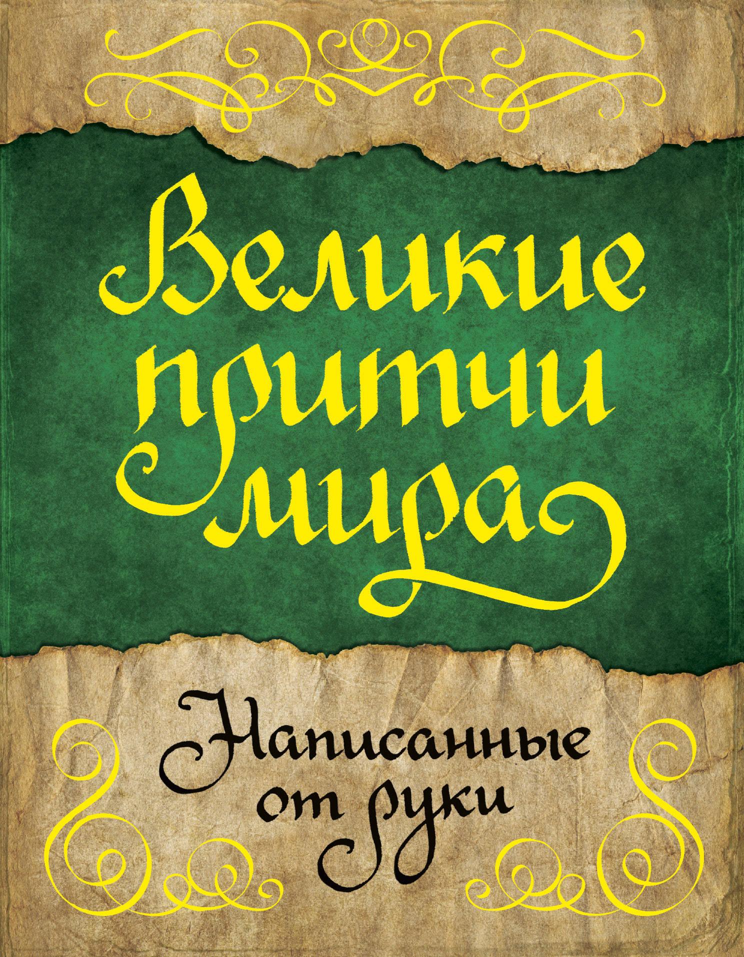 . Великие притчи мира, написанные от руки