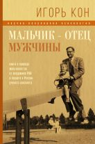Кон И.С. - Мальчик - отец мужчины' обложка книги