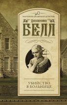 Джозефина Белл - Убийство в больнице' обложка книги