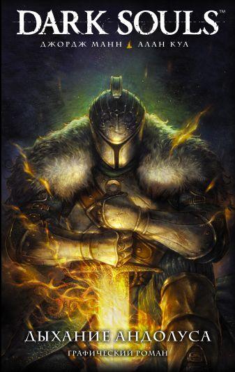 Джордж Манн - Dark Souls. Дыхание Андолуса обложка книги