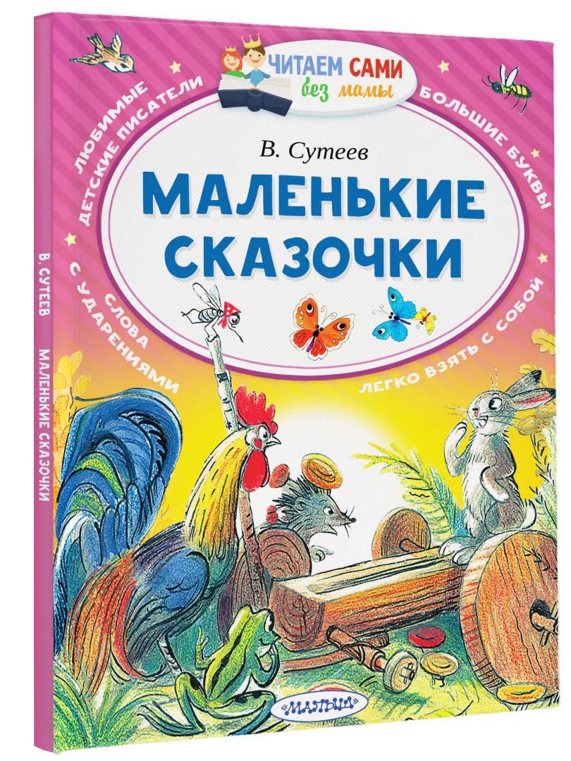 Сутеев В.Г. Маленькие сказочки сутеев в г в мире сказок в сутеева