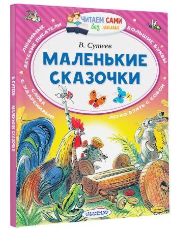 Маленькие сказочки Сутеев В.Г.