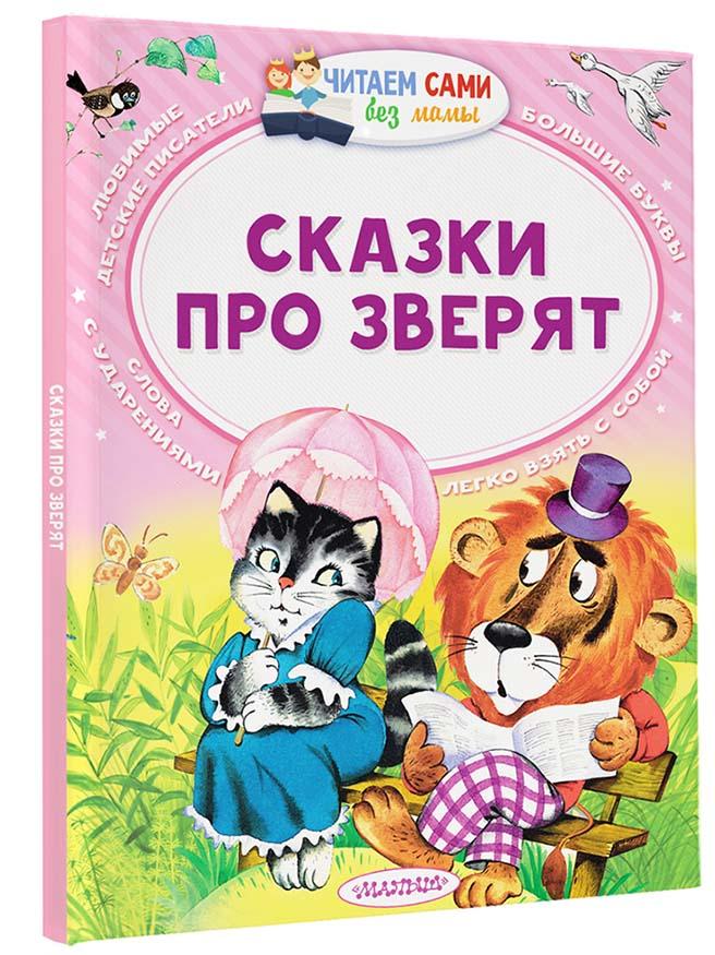 Бианки В.В., Маршак С.Я., Сутеев В.Г. Сказки про зверят шестакова и дмитриева о русакова е сказки про зверят и про игрушки