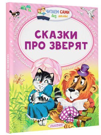 Бианки В.В., Маршак С.Я., Сутеев В.Г. - Сказки про зверят обложка книги