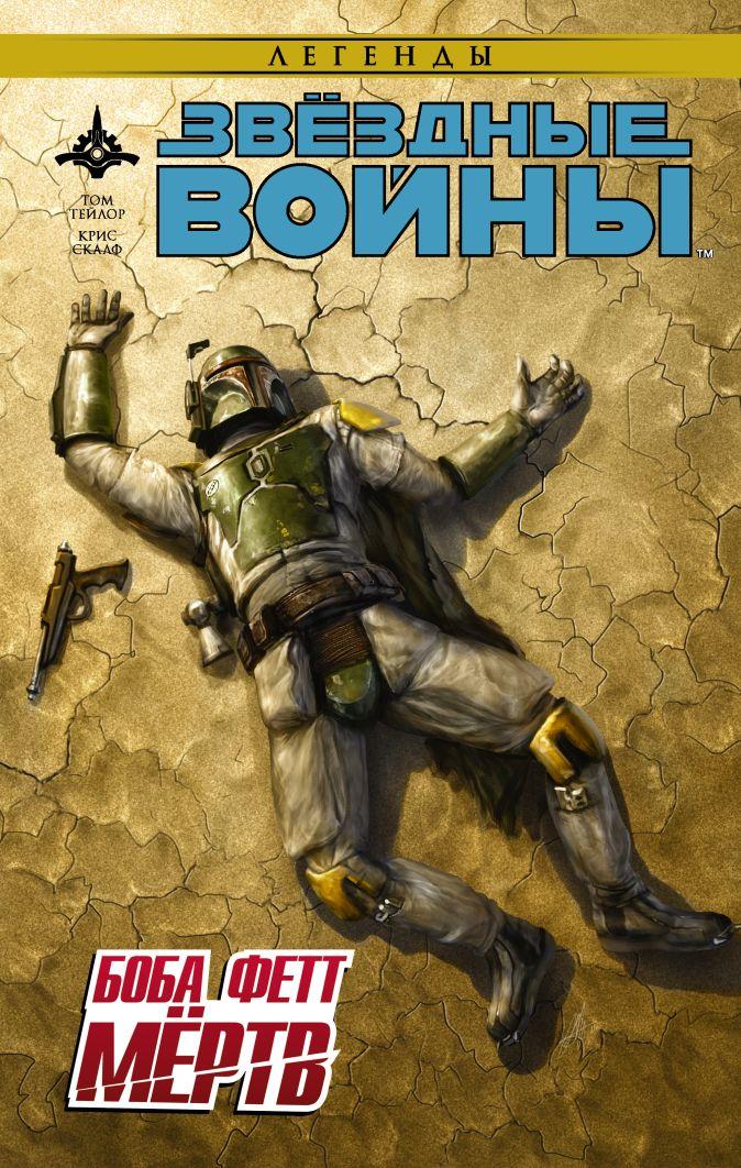 Том Тейлор - Звёздные войны: Боба Фетт мёртв обложка книги