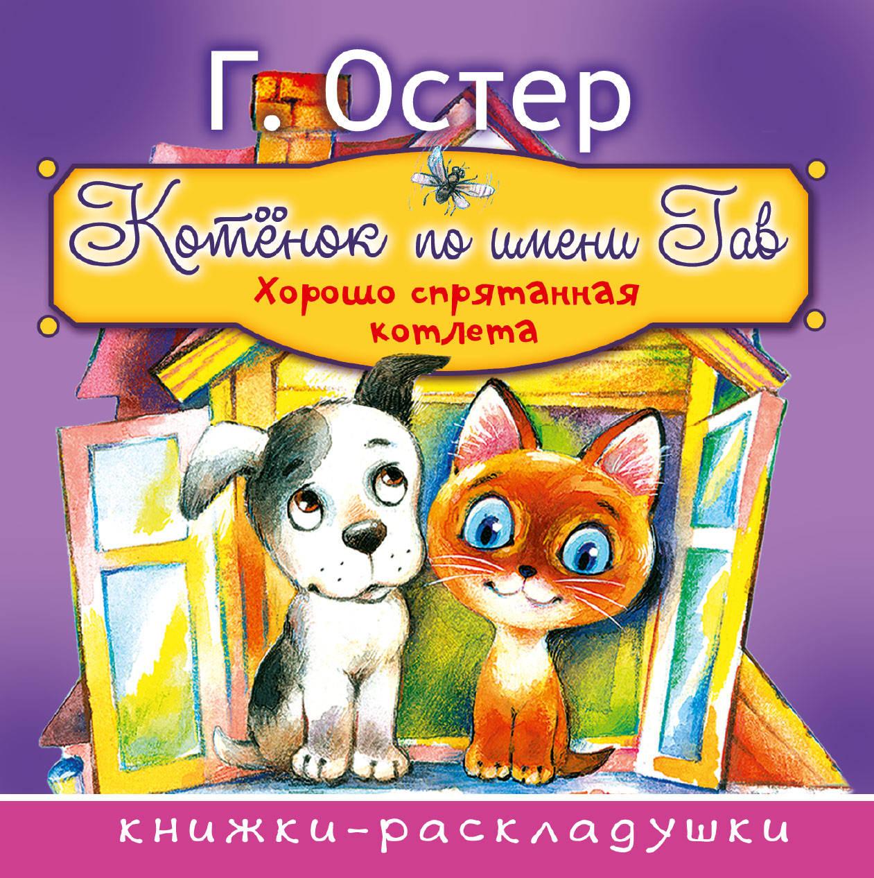 Г. Остер Котёнок по имени Гав мягкая игрушка союзмультфильм котёнок гав 18см
