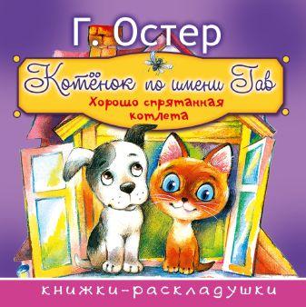 Г. Остер - Котёнок по имени Гав обложка книги