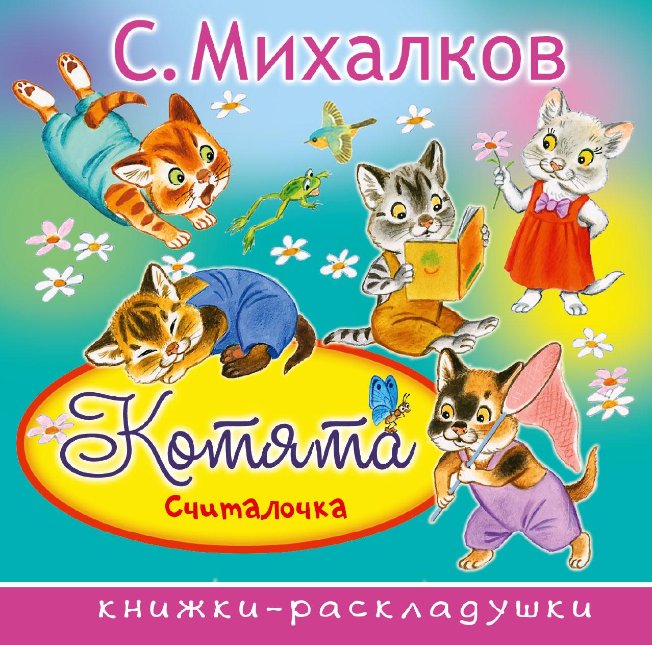 Михалков С.В. Котята (Считалочка) британские котята в кривом роге