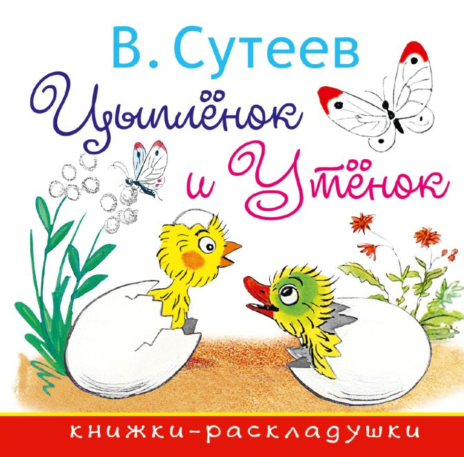 Цыплёнок и Утёнок В. Сутеев