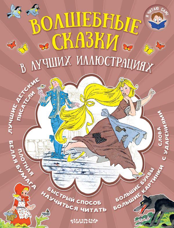 Волшебные сказки в лучших иллюстрациях Перро Ш., Гримм Я., Гримм В.