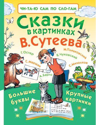 В. Сутеев - Сказки в картинках В. Сутеева обложка книги
