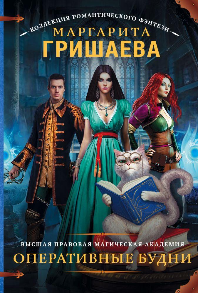 Маргарита Гришаева - Высшая правовая магическая академия. Оперативные будни обложка книги