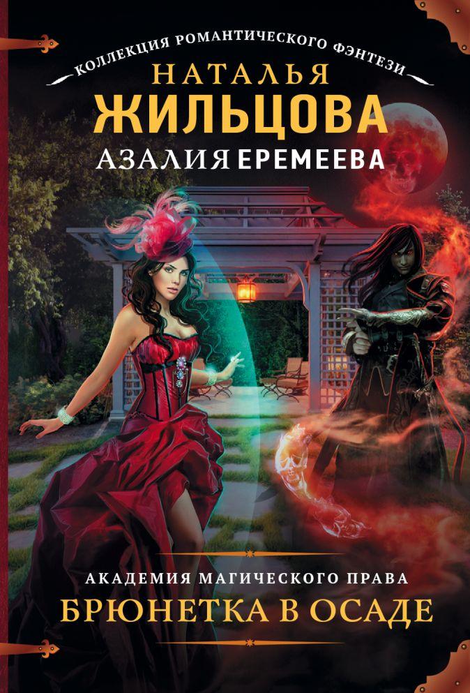 Наталья Жильцова, Азалия Еремеева - Академия магического права. Брюнетка в осаде обложка книги
