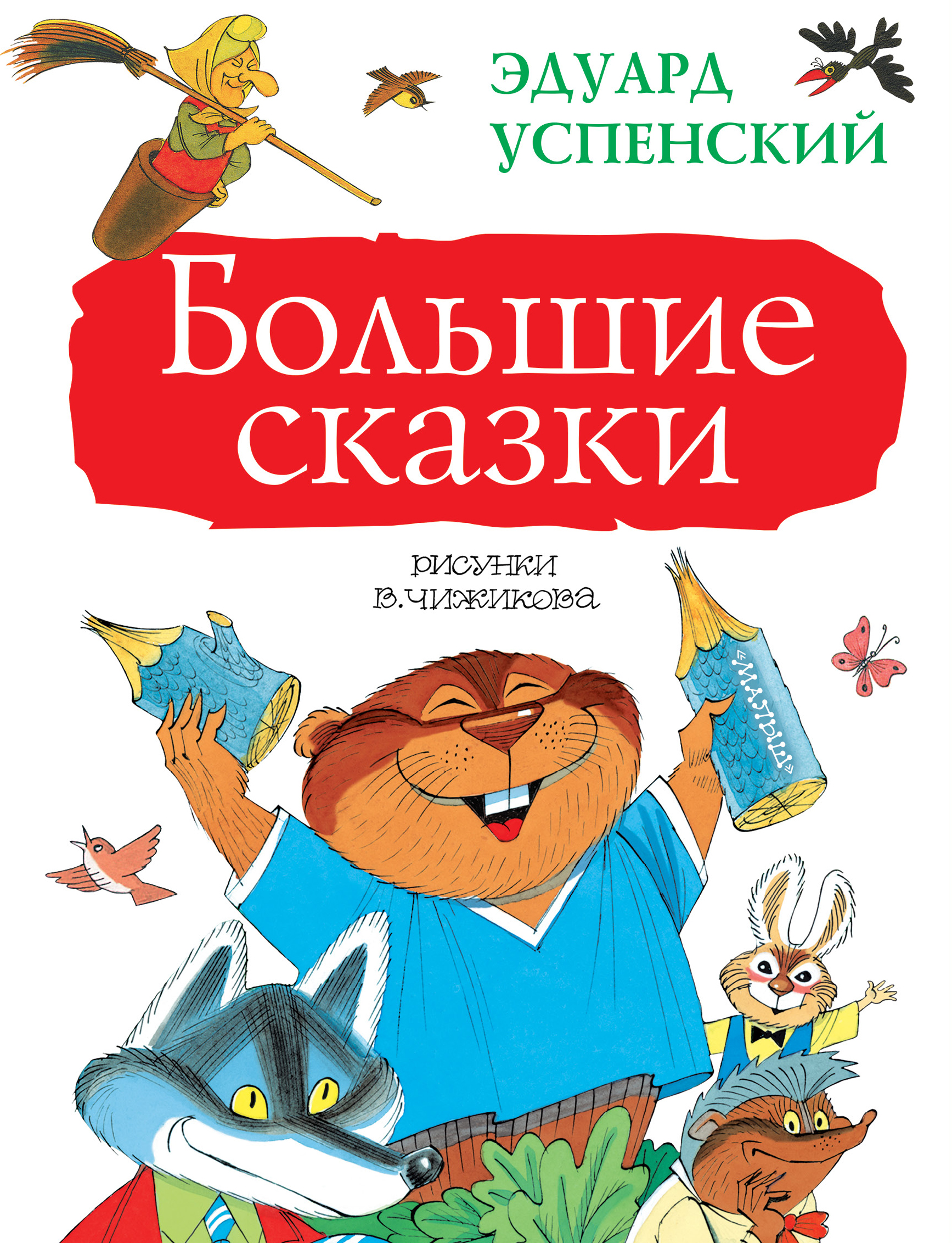 Э. Успенский Большие сказки