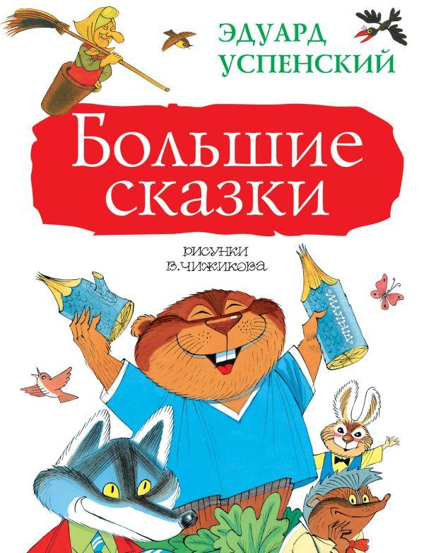 Большие сказки Успенский Э.Н.