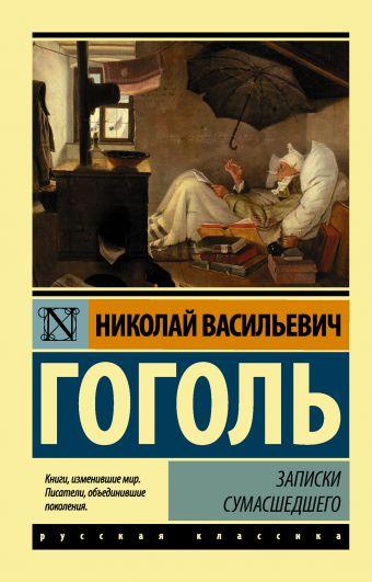 Записки сумасшедшего Николай Васильевич Гоголь
