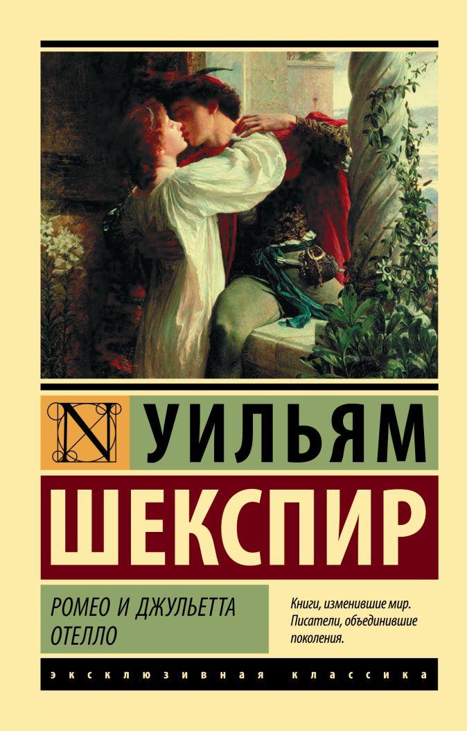 Уильям Шекспир - Ромео и Джульетта. Отелло обложка книги