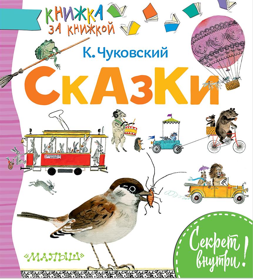 Чуковский К.И. Сказки корней чуковский айболит и другие сказки сборник
