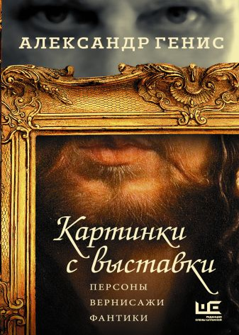 Александр Генис - Картинки с выставки обложка книги