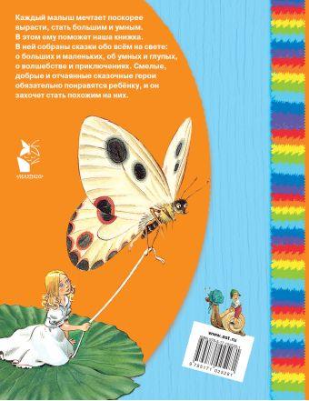 Сказки обо всём на свете Карло Коллоди, Дж. Свифт и др. Иллюстрации Тони Вульфа