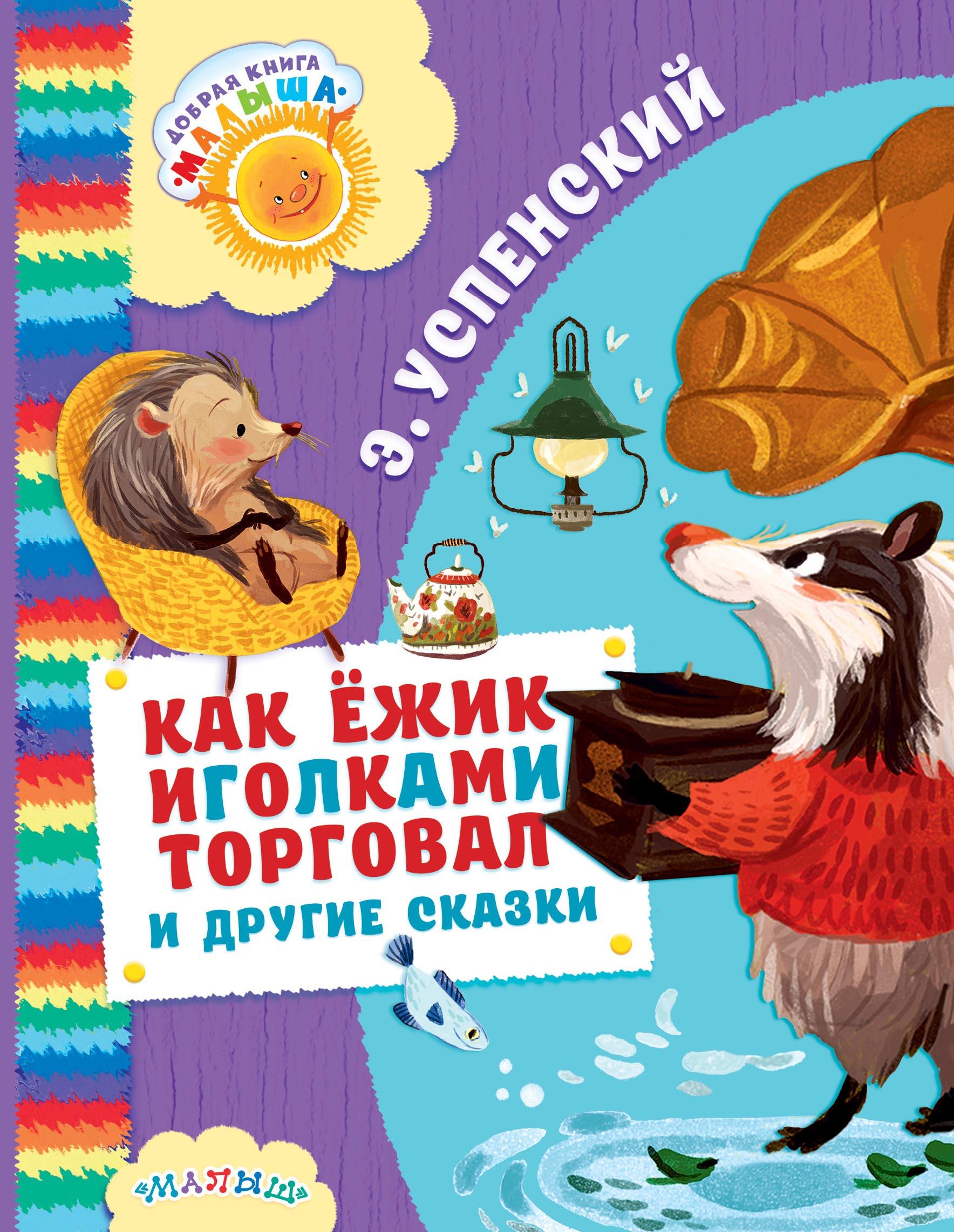 Успенский Э.Н. Как Ёжик иголками торговал и другие сказки умка лесные обитатели с винни пухом