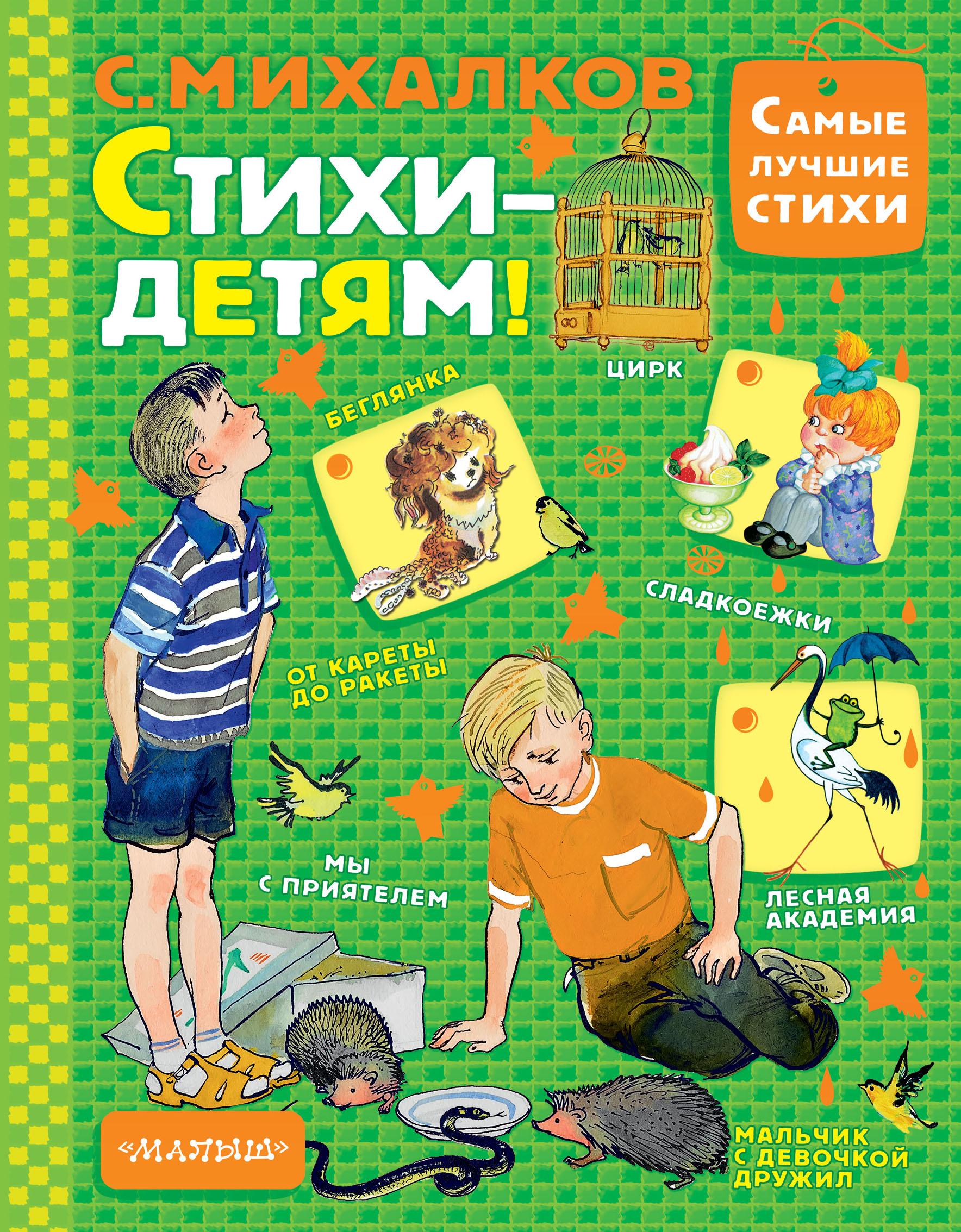 Михалков С.В. Стихи - детям! сергей михалков стихи друзей