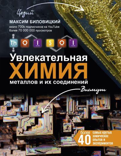 ThoiSoi. Увлекательная химия металлов и их соединений - фото 1