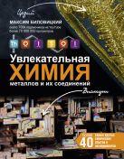 Биловицкий М.В. - ThoiSoi. Увлекательная химия металлов и их соединений' обложка книги