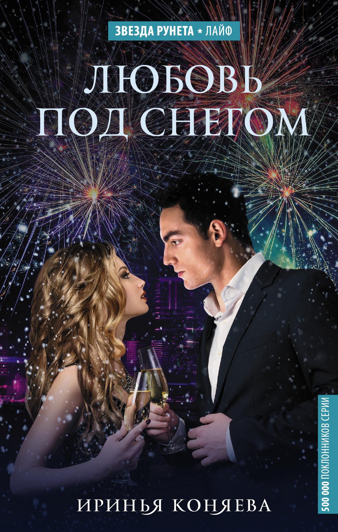Иринья Коняева Любовь под снегом