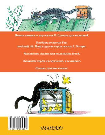 Котёнок по имени Гав. Сказки Г. Остера в рисунках В. Сутеева Г. Остер