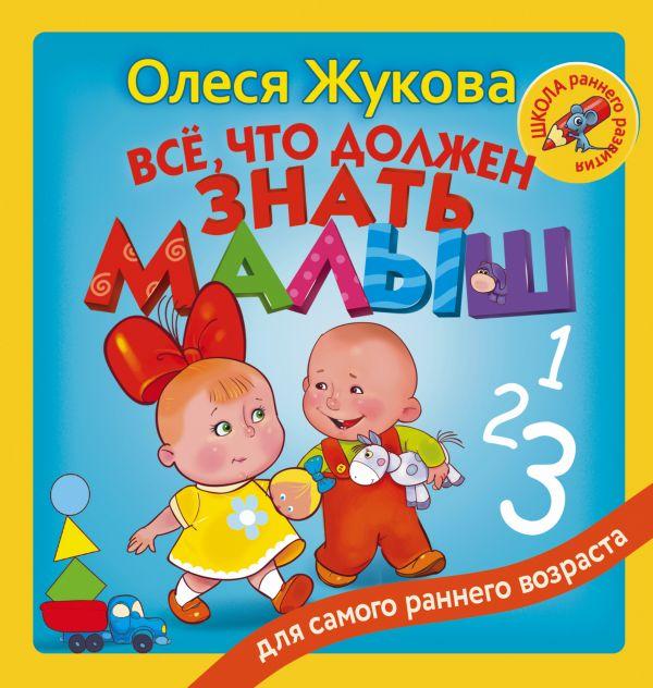 Всё, что должен знать малыш Жукова О.С.