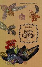 Хан Ган - Вегетарианка' обложка книги
