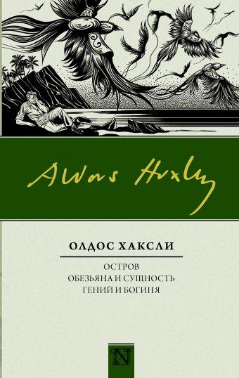 Остров. Обезьяна и сущность. Гений и богиня Олдос Хаксли