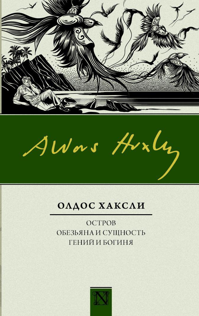 Олдос Хаксли - Остров. Обезьяна и сущность. Гений и богиня обложка книги