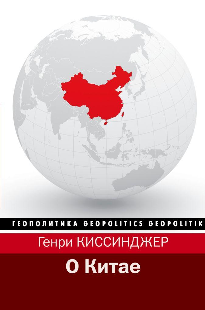 Генри Киссинджер - О Китае обложка книги