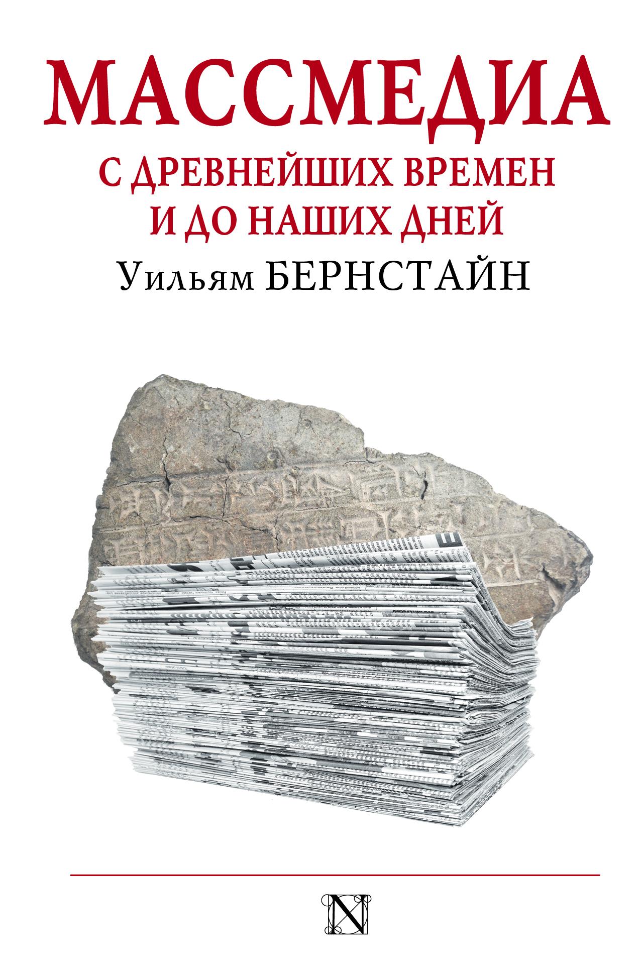 Бернстайн У.Д. Массмедиа с древнейших времен и до наших дней