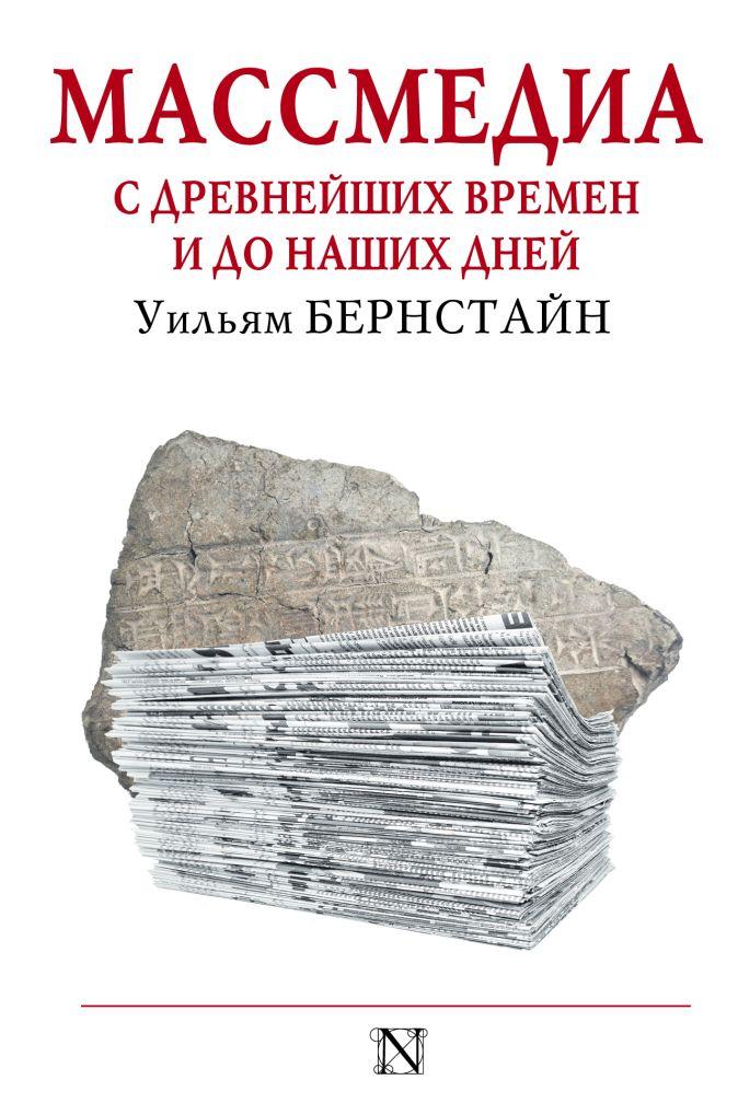 Уильям Бернстайн - Массмедиа с древнейших времен и до наших дней обложка книги