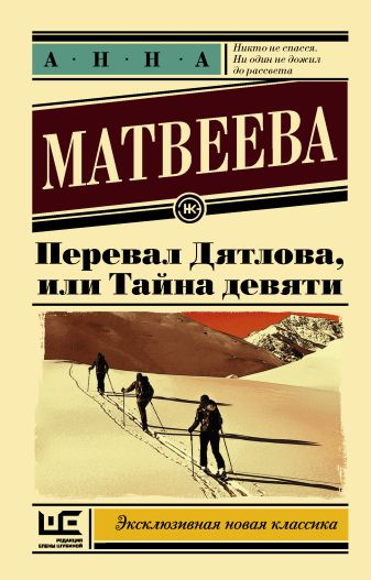 Анна Матвеева - Перевал Дятлова, или Тайна девяти обложка книги