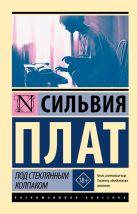 Плат С. - Под стеклянным колпаком' обложка книги