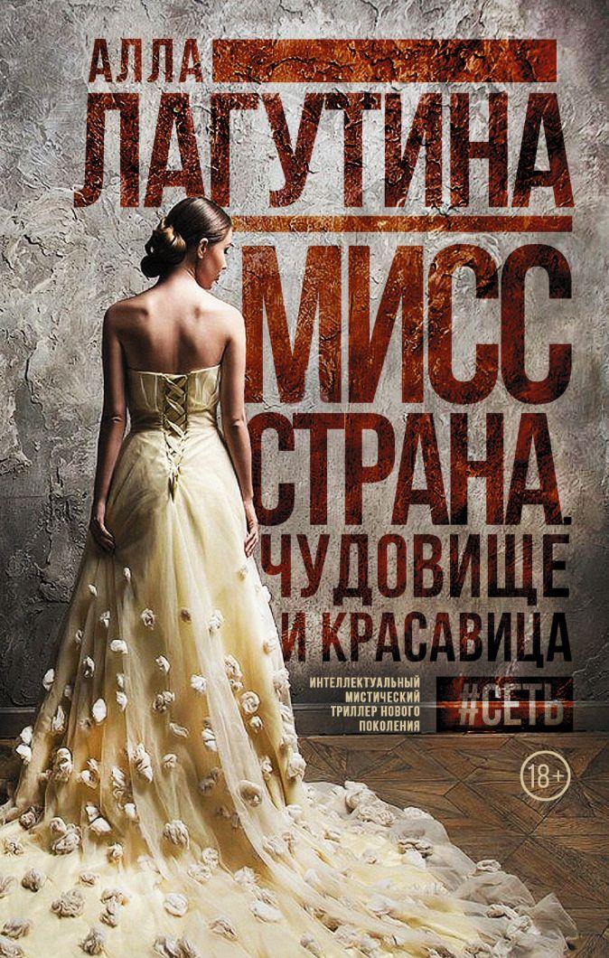 Алла Лагутина - Мисс Страна. Чудовище и красавица обложка книги