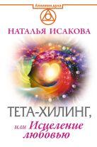 Наталья Исакова - Тета-хилинг, или Исцеление любовью' обложка книги