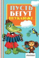 А. Тимофеевский - Пусть бегут неуклюже...' обложка книги
