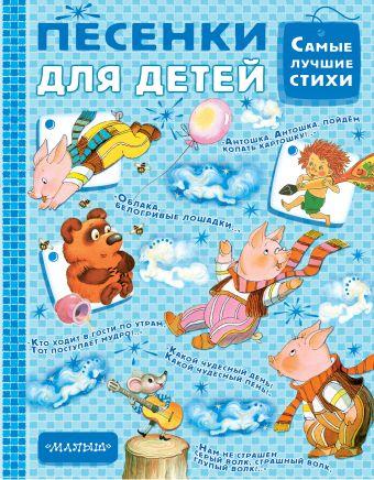 Песенки для детей Михалков С.В., Остер Г.Б., Успенский Э.Н.