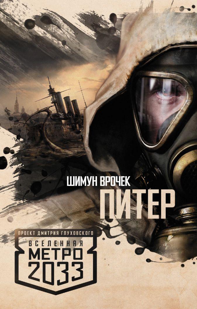 Метро 2033: Питер Шимун Врочек