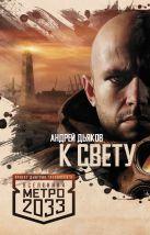 Андрей Дьяков - Метро 2033: К свету' обложка книги