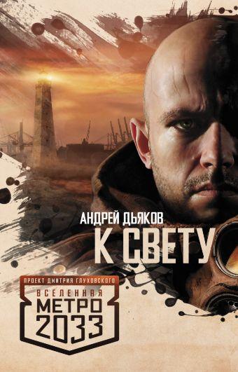 Метро 2033: К свету Дьяков А.Г.