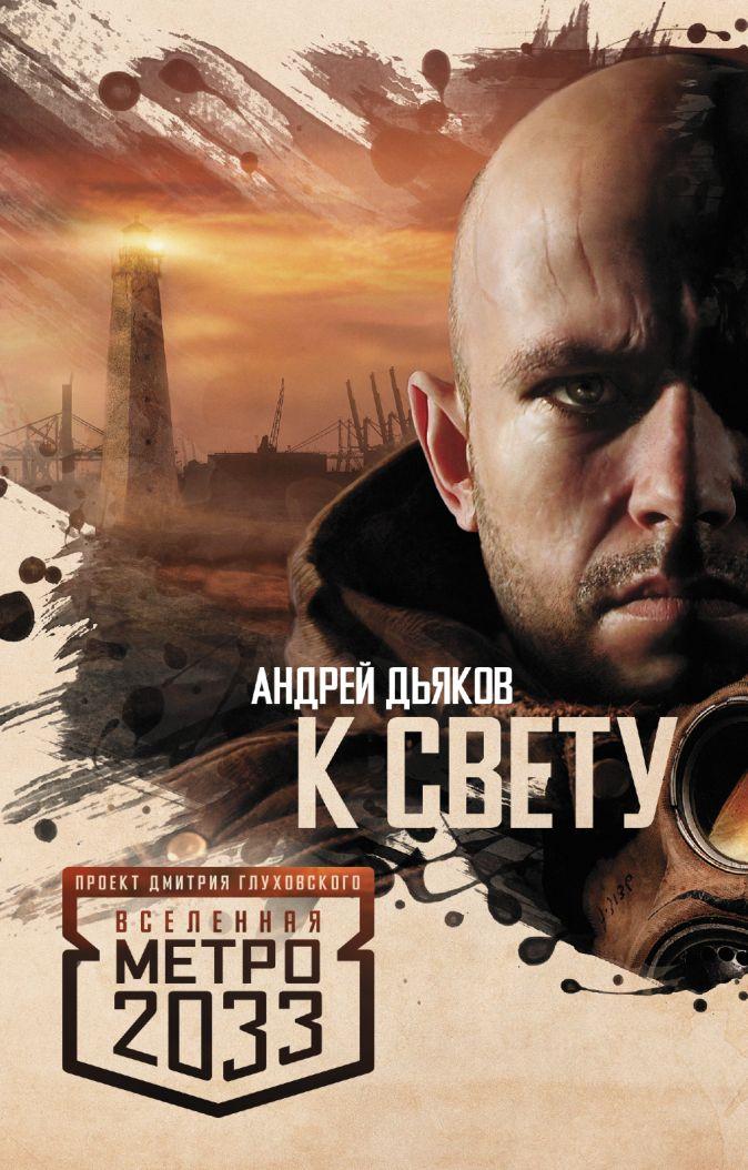 Андрей Дьяков - Метро 2033: К свету обложка книги