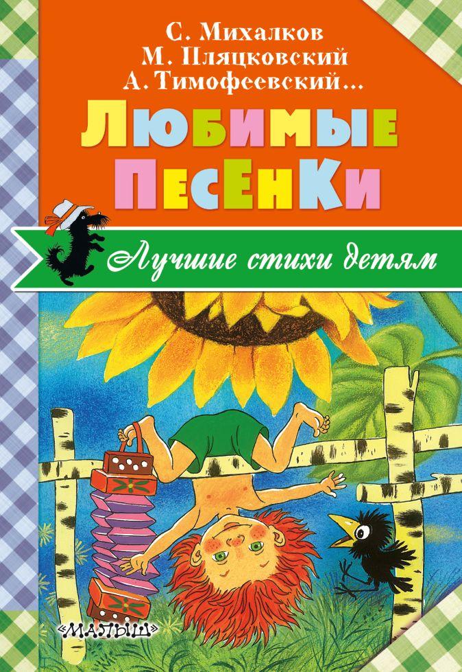 С. Михалков, М. Пляцковский, А. Тимофеевский - Любимые песенки обложка книги
