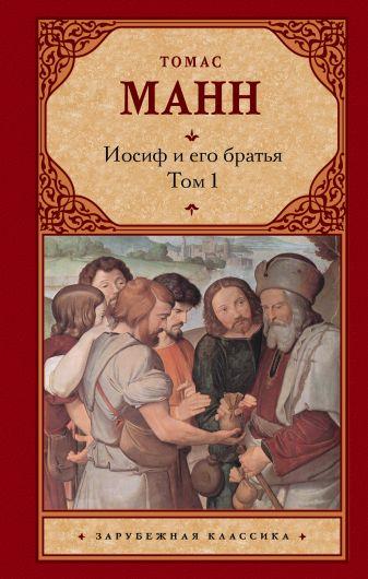 Томас Манн - Иосиф и его братья [В 2 т. Т. 1] обложка книги