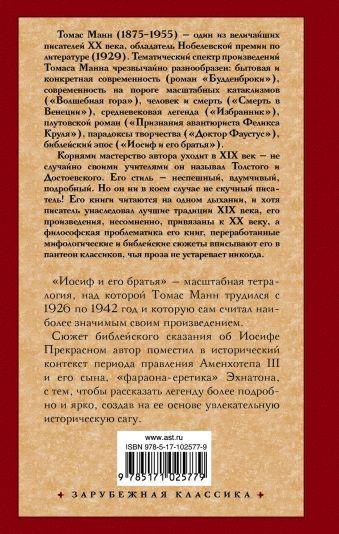Иосиф и его братья [В 2 т. Т. 1] Томас Манн